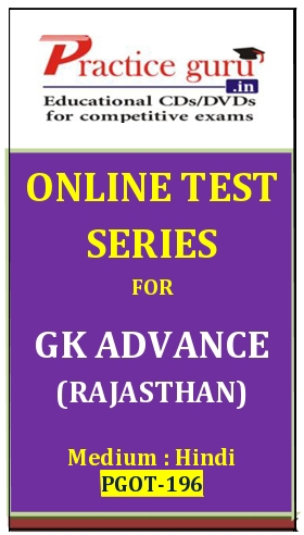 Online Test Series for GK Advance (Rajasthan)