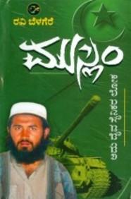 Muslim - Adu Daiva Sainikara Loka