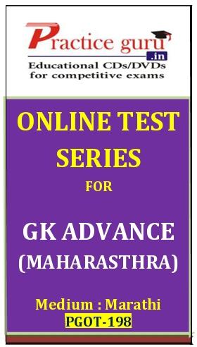 Online Test Series for GK Advance (Maharasthra)