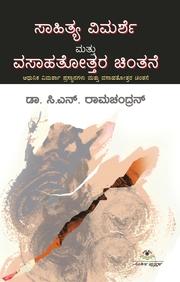 Sahitya Vimarshe Mattu Vasahatottara Chintane