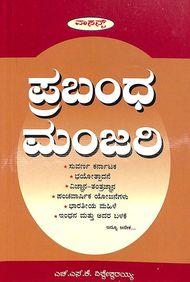Prabandha Manjari