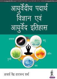 Ayurvedic Padarth Vigyan Evum Ayurveda Itihas (Hindi)