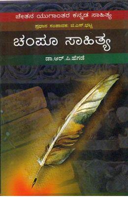 Champoo Sahithya - Chethana Yugantara Kannada Sahithya