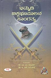 Immadi Chikkabhupalana Sangathya