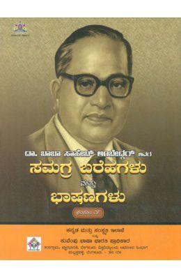 Dr Baba Saheb Ambedkar Avara Samagra Barehagalu Mattu Bhashanagalu : Samputa 19
