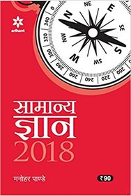 Books by manohar pandey, manohar pandey Books Online India