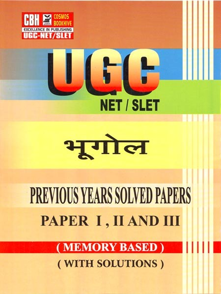 Geography Previous Years Solved Papers for UGC-NET-SLET Paper-1-2-3