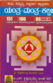 Yantra Mantra Kalpa - Sukha Samrudhi Ishwarya Praptigagi