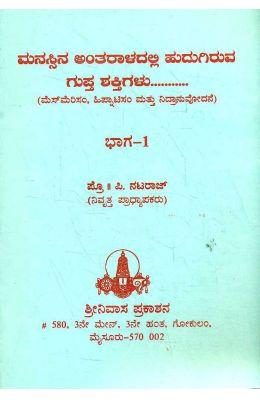 Manassina Antraladalli Hudugiruva Guptha Shakthigalu Bhaga 1