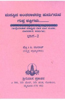 Manassina Antraladalli Hudugiruva Guptha Shakthigalu Bhaga 2