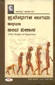 Prabedhagala Ugama Athava Jeeva Vikaasa