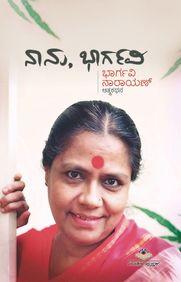 Naanu Bhargavi