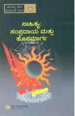 Sahitya : Sampradaya Mattu Hosamarga