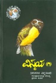 Vismaya Part 1 - Parisarada Vishwa Roopa