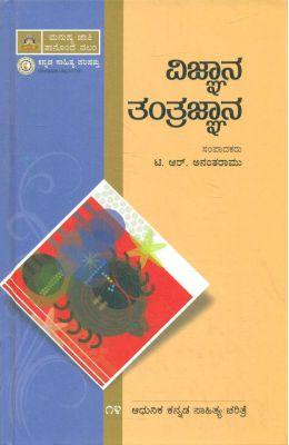 Vignana Tantragnana - Adhunika Kannada Sahithya Charitre