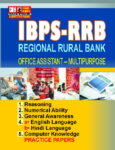 IBPS RRB Assistant Exam Guide in English