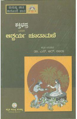 Aashcharya Chudamani - Shaktibhadra Virachita