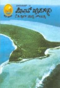 Pacific Dweepagalu - Millenium 3