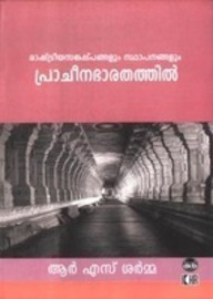 Rashtreeyasangalpangalum Sthapanangalum Pracheenabharathathil