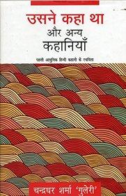 Usne Kaha Tha Aur Anya Kahaniyaan