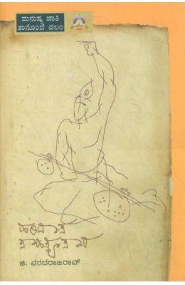 Haridaasa Sahitya Saara