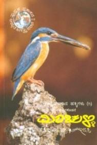 Minchulli - Kannada Nadina Hakkigalu Part 1