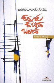 Kannada Books at SapnaOnline