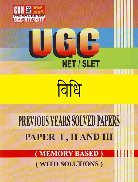 Law Previous Years Solved Papers for UGC-NET-SLET Paper-1-2-3
