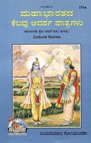 Mahabharatada Kelavu Aadarsha Patragalu - 720