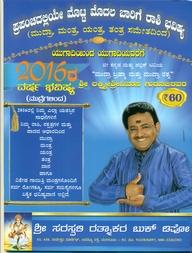 2016 Ra Varsha Bhavishya