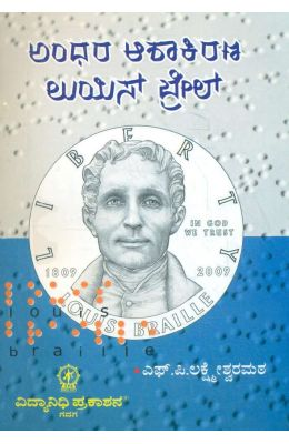 Andhara Aashakirana - Louis Braille