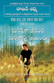 Who Will Cry When You Die? Now In Telugu