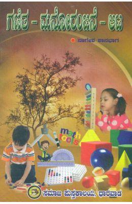 Ganita - Manoranjane - Aata
