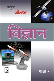 Navyug Golden Science X (Hindi Medium)