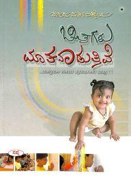Chitragalu Mathanaduthive