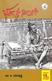 Bhagat Singh .