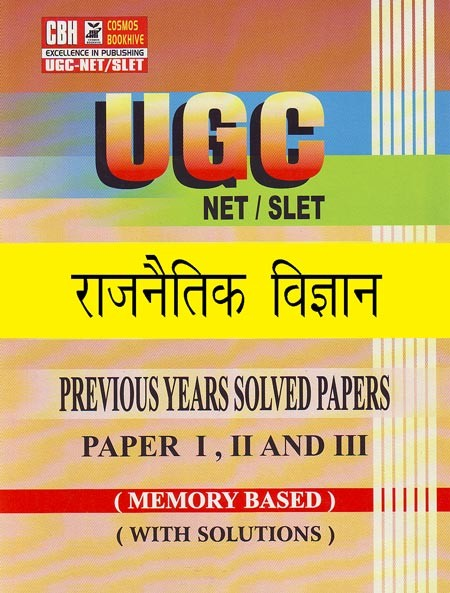 Political Science Previous Years Solved Papers for UGC-NET-SLET Paper-1-2-3