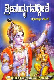 Srimadbhagavadgeethe