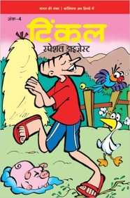 Tinkle Digest Hindi 4