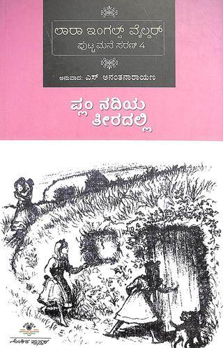 Plum Nadiya Teeradalli - Putta Mane Sarani 4
