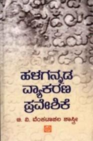 Halagannada Vyakarana Praveshike
