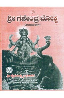 Sri Gajendra Moksha - Pocket Size
