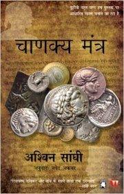 Chanakya Mantra : Hindi