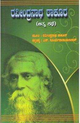 Ravindranatha Tagore