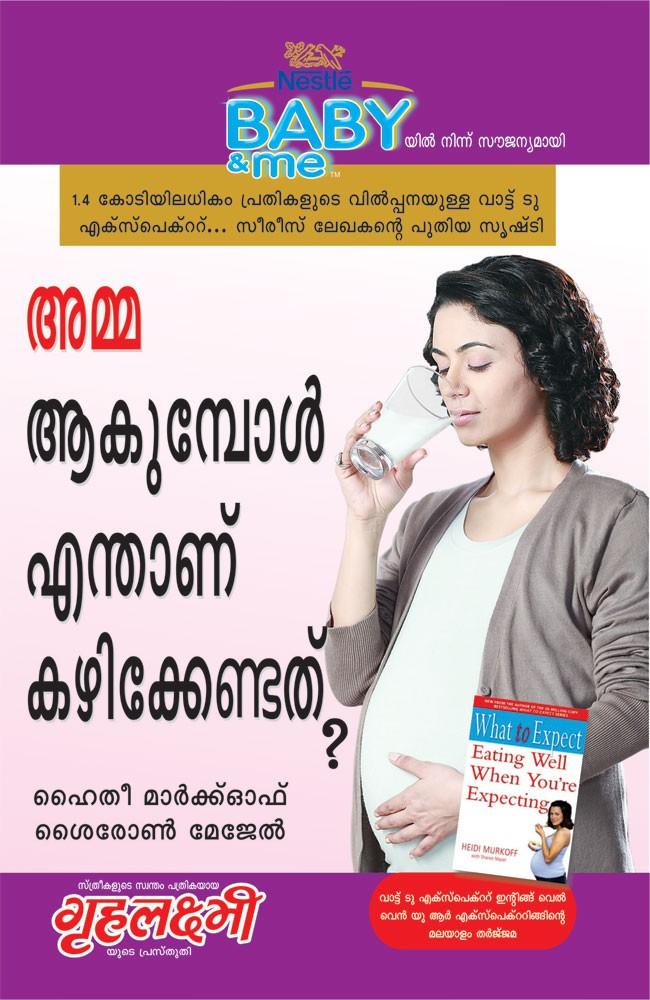 books by diamond book centre sapnaonline com rh sapnaonline com pregnancy food guide in malayalam pdf Pregnancy Nutrition Chart