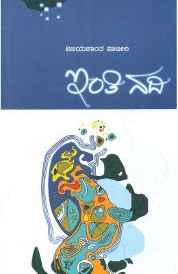 Inthi Nadhi