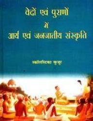 Vaido Evam Purano Mein Arya Evam Janjatiya Sanskriti (Set Of 2 Vols. )