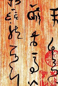 Asian Print Small Wiro Bound Book (Spank Stationery)