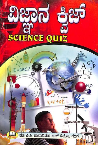 Vijnana Quiz