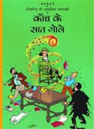 Tintin The Seven Crystal Balls : Hindi